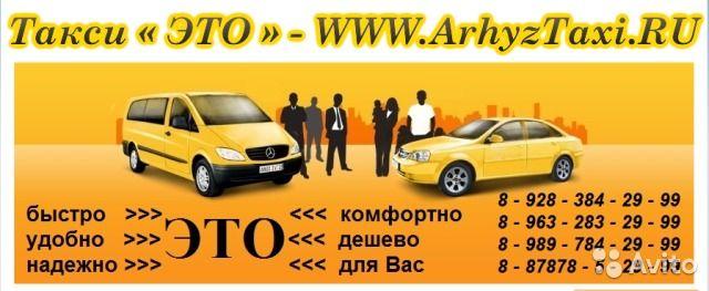 Такси в станице зеленчукской