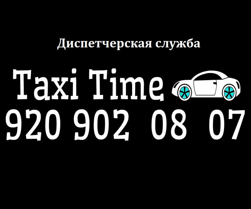 такси Кольчугино - Taxi Time Кольчугино