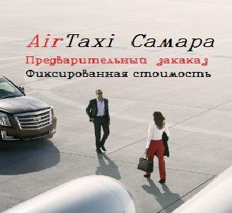 такси Самара - AirTaxi